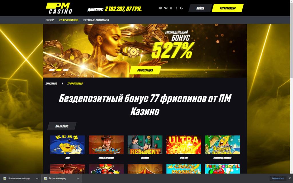 Вигравай гроші в онлайн казино Parimatch