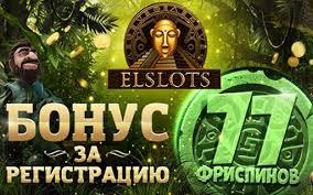 77 фриспинов при регистрации в казино Elslots | Эльслотс